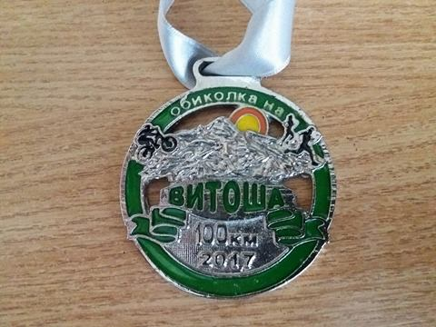 Medal Vitosha 100 2017